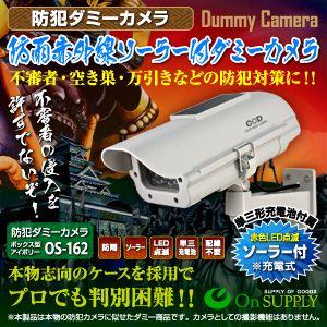 防雨赤外線ソーラー付 ダミー防犯カメラ(ボックス型アイボリー) オンサプライ(OS-162) 2台セット!