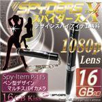【小型カメラ】フルハイビジョン16GB内蔵/ペン型スパイカメラ(スパイダーズX-P115) 1200万画素