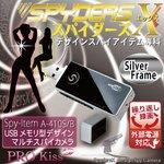 【防犯用】【小型カメラ】USBメモリ型スパイカメラ スパイダーズX(A-410)