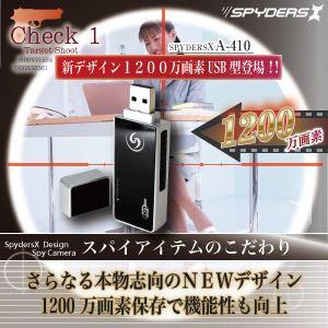 スパイダーズX A-410 USBメモリ型ビデオカメラ