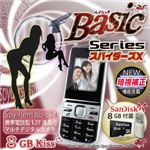 【小型カメラ】携帯電話型シークレットカメラ スパイダーズX(Basic Bb-624) 8GBmicroSDカード/USBアダプタ付
