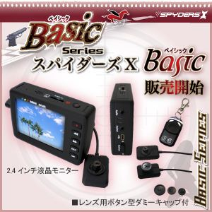 【防犯用】【小型カメラ】2.4インチ液晶モニター付デジタルカメラ スパイダーズX(Basic Bb-611) 8GBmicroSDカード/USB変換アダプタ付