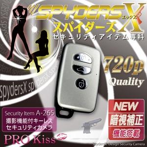 【小型カメラ】2012年モデル キーレス型スパイカメラ スパイダーズX-A265(McroSDカード外付タイプ) 暗視補正機能付