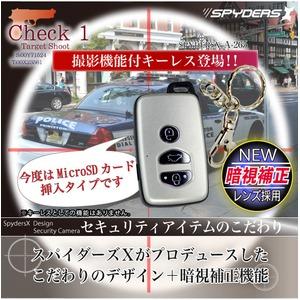 【小型カメラ】キーレス型スパイカメラ スパイダーズX-A265(McroSDカード外付タイプ) 暗視補正機能付