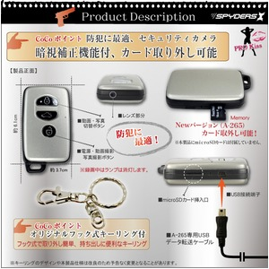 スパイダーズX-A265 キーレス型スパイカメラ 暗視補正機能付 2012年最新モデル McroSDカード外付タイプ