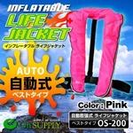 【ライフジャケット、救命胴衣、防災アイテム】自動膨張式ライフジャケット(ベストタイプ)オンサプライ(OS-200) ピンク