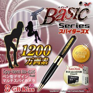スパイダーズX(Basic Bb-626) ゴールド ペン型スパイカメラ  microSDカード付
