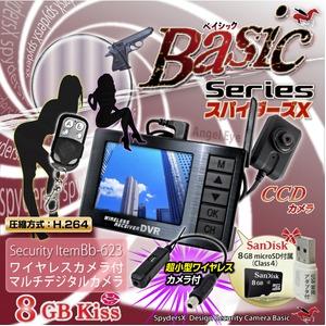【防犯用】【小型カメラ】新ワイヤレス(無線)対応 2.4インチ液晶モニター付デジタルカメラ+超小型ワイヤレスカメラ(セット) スパイダーズX(Basic Bb-623)(新無線Angel Eye) ★SanDisk8GB(Class4)microSDカード付★ - 拡大画像