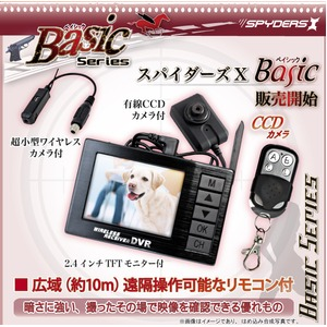 小型カメラ ワイヤレス最新無線エンジェルアイ 液晶モニター付超小型カメラセット スパイダーズX Basic Bb-623