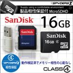 【小型カメラ向け】【製品相性保証】SanDisk MicroSDHCカード16GB Class4対応 SD/USB変換アダプタ付(簡易パッケージ) 【スパイダーズX認定】