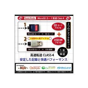 【小型カメラ向け】【製品相性保証】SanDisk MicroSDHCカード16GB Class4対応 SD/USB変換アダプタ付(簡易パッケージ) 【スパイダーズX認定】 h02