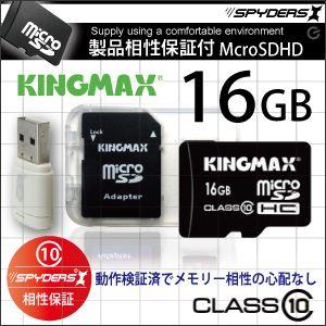 【小型カメラ向け】【製品相性保証】KINGMAX MicroSDHCカード16GB Class10対応 SD/USB変換アダプタ付(簡易パッケージ) 【スパイダーズX認定】