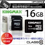 【小型カメラ向け】【製品相性保証】KINGMAX MicroSDHCカード16GB,Class10対応,SD/USB変換アダプタ付(簡易パッケージ) 【スパイダーズX認定】