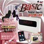 【防犯用】【小型カメラ】置時計型スパイカメラ スパイダーズX(Basic Bb-629) パールホワイト ★SanDisk8GB(Class4)microSDカード 便利なUSBアダプタ付★