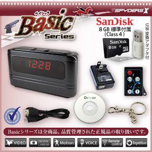 【防犯用】【小型カメラ】置時計型スパイカメラ スパイダーズX(Basic Bb-630) パールブラック ★SanDisk8GB(Class4)microSDカード 便利なUSBアダプタ付★