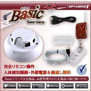 火災報知器型ビデオカメラ スパイダーズX Basic Bb-632 16GBメモリ内蔵型 24時間録画対応電源ケーブル付 人体検知PIRセンサー搭載 画像1