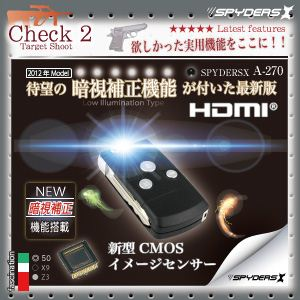 防犯用 小型カメラ 暗視補正機能付 キーレス型スパイカメラ スパイダーズX-A270(HDMI外部出力機能付)