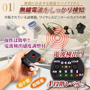 【小型カメラ検知】【盗聴器カメラ発見器】盗聴器・盗撮器・光学式有線カメラ発見器 マルチディテクターβベータ(オンスタイル/R-211)