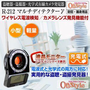 【小型カメラ検知】【盗聴器カメラ発見器】盗聴器・盗撮器・光学式有線カメラ発見器 マルチディテクターγガンマ(オンスタイル/R-212) - 拡大画像