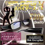 【小型カメラ】メモリ暗号化対応メガネ型カメラ、スパイダーズX(E-215)