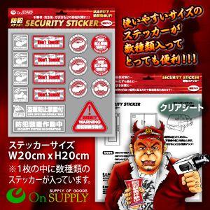 【防犯ステッカー】【防犯シール】セキュリティーステッカー「盗難防止装置付」(オンサプライ/OS-187)透明シートタイプ【20セット】