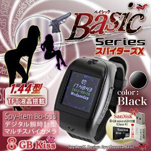 【防犯用】【小型カメラ】デジタル腕時計型スパイカメラ(カラー:ブラック) スパイダーズX(Basic Bb-633)1.44型TFT液晶モニター搭載 ★SanDisk8GB(Class4)microSDカード、便利なUSBアダプタ付★ - 拡大画像