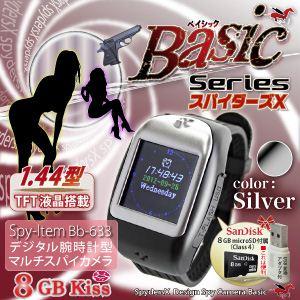 【防犯用】【小型カメラ】デジタル腕時計型スパイカメラ(カラー:シルバー) スパイダーズX(Basic Bb-633)1.44型TFT液晶モニター搭載 ★SanDisk8GB(Class4)microSDカード、便利なUSBアダプタ付★ - 拡大画像