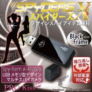 【小型カメラ】USBメモリ型スパイカメラ スパイダーズX(A-410B) Collar:ブラックフレーム - 拡大画像