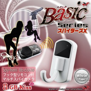 【防犯用】【小型カメラ】フック型リモコン付カメラ スパイダーズX(ホワイト)(Basic Bb-636W) - 拡大画像