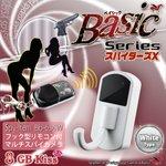 【小型カメラ】フック型リモコン付カメラ スパイダーズX(ホワイト)(Basic Bb-636W)
