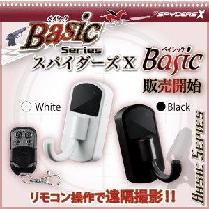 【防犯用】【小型カメラ】フック型リモコン付カメラ スパイダーズX(ブラック)(Basic Bb-636B)