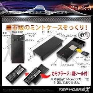 【防犯用】【小型カメラ】ミントケース型スパイカメラ/ブラック(スパイダーズX-A310B)オリジナルミントステッカー付
