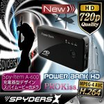 【超小型カメラ】 【小型ビデオカメラ】充電器型 ムービーカメラ スパイダーズX (A-600αB/ブラック)H.264 動体検知 長時間録画