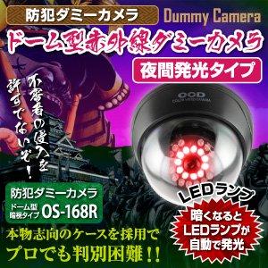 【防犯カメラ、監視カメラ】ドーム型赤外線ダミーカメラ(ドーム型暗視タイプ)防犯ダミーカメラ/オンサプライ(OS-168R)LEDランプ11灯自動発光 - 拡大画像