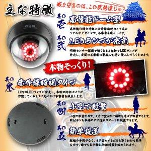 【防犯カメラ、監視カメラ】ドーム型赤外線ダミーカメラ(ドーム型暗視タイプ)防犯ダミーカメラ/オンサプライ(OS-168R)LEDランプ11灯自動発光