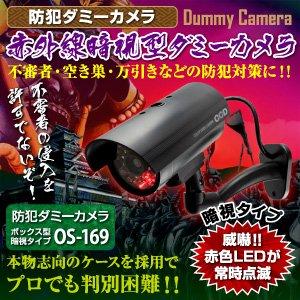 【屋外用、防犯カメラ、監視カメラ】赤外線暗視型ダミーカメラ(ボックス型暗視タイプ)防犯ダミーカメラ/オンサプライ(OS-169)高性能赤外線暗視タイプ - 拡大画像