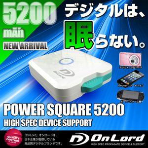 5200mAh大容量ポータブルバッテリー充電器[PowerSquare5200]オンロード(PB-120) 本体格納式USBケーブル、8種類の変換コネクタ付、防水ケース付【ポータブルバッテリー】【モバイル充電器】 - 拡大画像