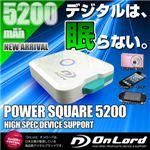 5200mAh大容量ポータブルバッテリー充電器[PowerSquare5200]オンロード(PB-120) 本体格納式USBケーブル、8種類の変換コネクタ付、防水ケース付【ポータブルバッテリー】【モバイル充電器】