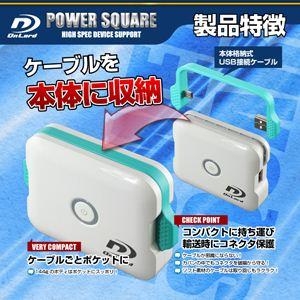 【防犯用】5200mAh大容量ポータブルバッテリー充電器(PowerSquare5200)オンロード(PB-120) 本体格納式USBケーブル、8種類の変換コネクタ付、防水ケース付【ポータブルバッテリー】【モバイル充電器】 h03