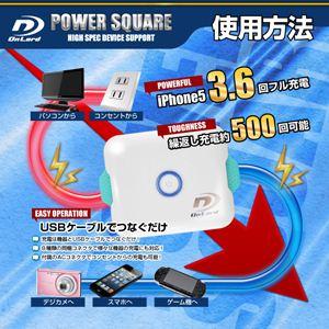 【防犯用】5200mAh大容量ポータブルバッテリー充電器(PowerSquare5200)オンロード(PB-120) 本体格納式USBケーブル、8種類の変換コネクタ付、防水ケース付【ポータブルバッテリー】【モバイル充電器】 f05