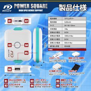 【防犯用】5200mAh大容量ポータブルバッテリー充電器(PowerSquare5200)オンロード(PB-120) 本体格納式USBケーブル、8種類の変換コネクタ付、防水ケース付【ポータブルバッテリー】【モバイル充電器】 f06