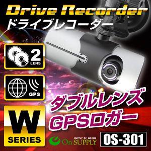 【防犯用】ドライブレコーダー 事故の記録、犯罪の抑制に 2つのレンズで車内と車外を同時撮影 GoogleMap連動GPSロガー搭載 Gセンサー内蔵 防犯対策にドラレコ 小型カメラ 両面 ダブルドライブカメラ (OS-301) - 拡大画像