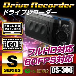 【防犯用】ドライブレコーダー 事故の記録、犯罪の抑制に フルハイビジョン画質&60FPSで走行履歴をしっかり記録 赤外線LEDランプ搭載で夜間でもバッチリ撮影 防犯対策にドラレコ 小型カメラ フルHD シングルドライブカメラ (OS-306) - 拡大画像