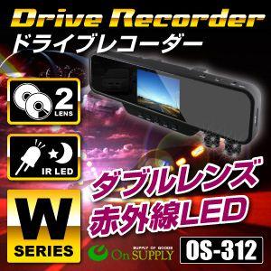 【防犯用】ドライブレコーダー 事故の記録、犯罪の抑制に 質感の高いミラータイプをスタイリッシュに設置 赤外線LEDランプ搭載で夜間でもバッチリ撮影 防犯対策にドラレコ 小型カメラ ミラー型 ダブルドライブカメラ (OS-312) - 拡大画像