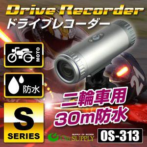 【防犯用】ドライブレコーダー 事故の記録、犯罪の抑制に バイク・自転車等、二輪車への取付に対応 ハイビジョン画質で走行履歴をしっかり記録 防犯対策にドラレコ 小型カメラ HD 防水 二輪車用シングルドライブカメラ (OS-313)  - 拡大画像