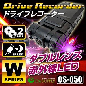 【防犯用】事故や犯罪抑制に 2つのカメラで 車内と車外を同時撮影 両面赤外線LEDライト付 ドライブレコーダーで記録 防犯対策にドラレコ 小型カメラ 両面 赤外線 LED ライト付 ダブルドライブカメラ (OS-050) - 拡大画像