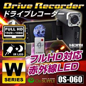 事故や犯罪抑制に 2つのカメラで 車内と車外を同時撮影 両面赤外線LEDライト付き フルハイビジョン ドライブレコーダーで記録 防犯対策に車載カメラ 小型カメラ 両面赤外線LEDライト付 ハンディ型 HDダブルカメラ (OS-060) - 拡大画像