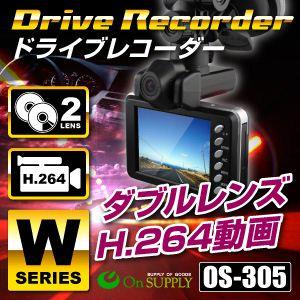 【防犯用】ドライブレコーダー 事故の記録、犯罪の抑制に 2つのレンズで車内と車外を同時撮影 高精細H.264映像&大型液晶でプレビューも快適 防犯対策にドラレコ 小型カメラ 両面 ダブルドライブカメラ (OS-305) - 拡大画像
