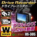 【防犯用】ドライブレコーダー 事故の記録、犯罪の抑制に 2つのレンズで車内と車外を同時撮影 高精細H.264映像&大型液晶でプレビューも快適 防犯対策にドラレコ 小型カメラ 両面 ダブルドライブカメラ (OS-305)