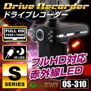 ドライブレコーダー 事故の記録、犯罪の抑制に フルハイビジョン画質で走行履歴をしっかり記録 赤外線LEDランプ搭載で夜間でもバッチリ撮影 防犯対策にドラレコ 小型カメラ フルHD シングルドライブカメラ (OS-310) - 拡大画像